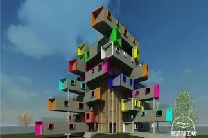 集装箱青年公寓建筑设计分析